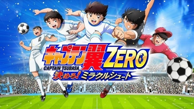 Captain Tsubasa ZERO Miracle Shot